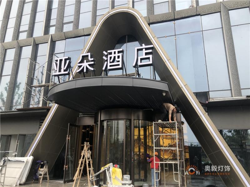 奥毅工程案例 | 江西省南昌市西湖区绿地朝阳中心亚朵酒店