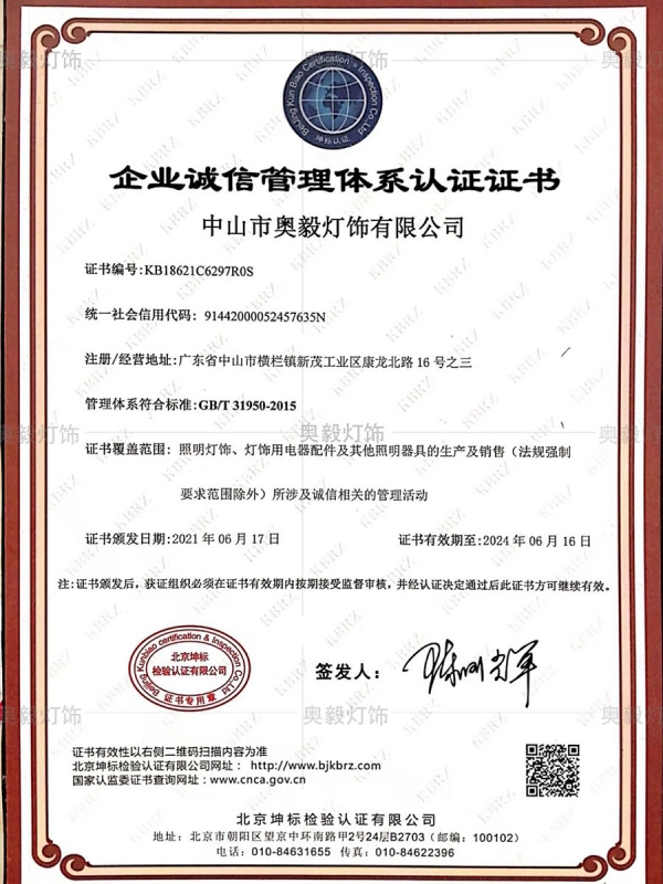 企业诚信管理体系认证证书