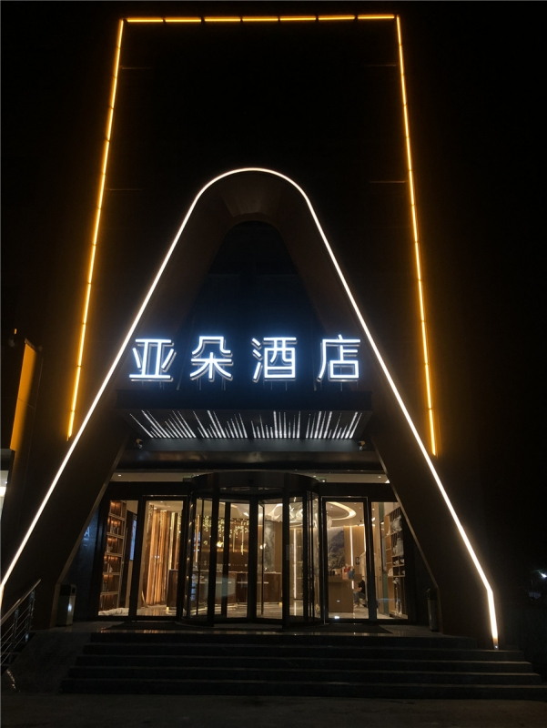 奥毅工程案例 | 南京亚朵酒店